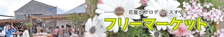 春セール&第9回フリマ開催決定