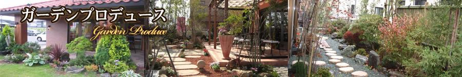 ポメゾンの庭づくり