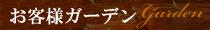 静岡 フラワーギフト ガーデニングのポメゾン