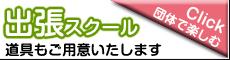 焼津 団体 カルチャー教室
