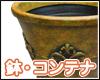 おしゃれ陶器鉢 プランター