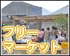 ポメゾンのフリーマーケット・イベント