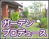 ガーデニング・庭づくり