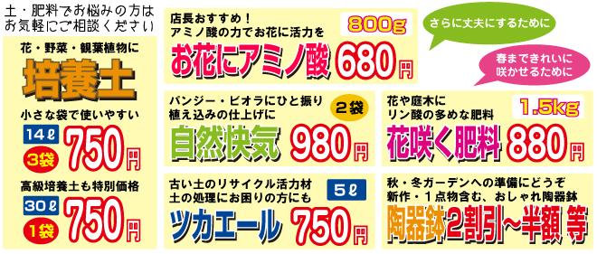 sale12_10_shizai.jpg