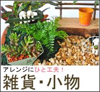ガーデン雑貨・小物